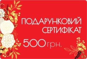сертификат500